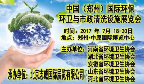 中国(郑州)国际环保、环卫与市政清洗设施展览会