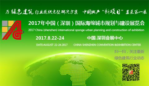 2017中国(深圳)国际海绵城市规划与建设展览会
