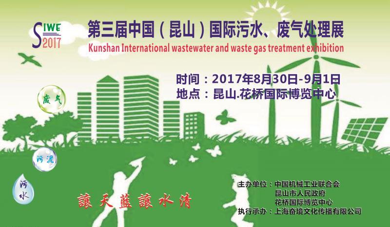 2017中国(昆山)国际污水、废气处理展览会