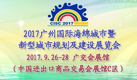 2017中国(广州)国际海绵城市暨新型城市规划与建设展览会