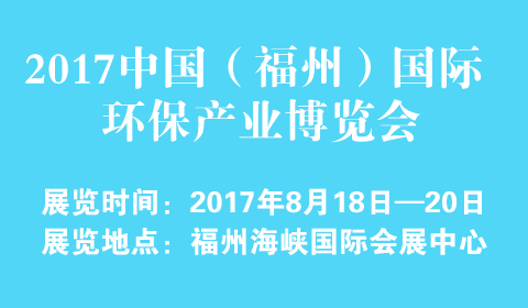 2017中国(福州)国际环保产业博览会
