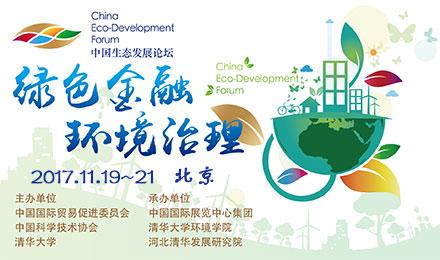 2017中国生态发展论坛