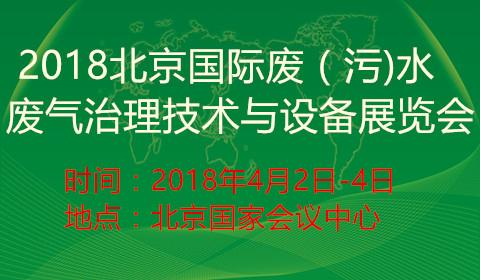 2018第十届北京国际废水、废气治理钱柜游戏与设备展览会
