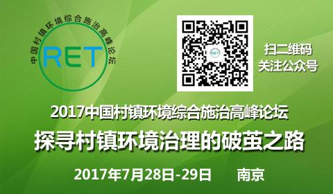 中国村镇环境综合施治高峰论坛会