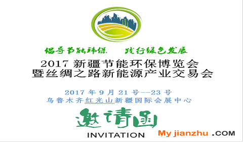 2017新疆节能环保博览会暨丝绸之路新能源产业交易会