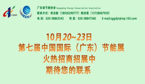 第七届中国国际(广东)节能展