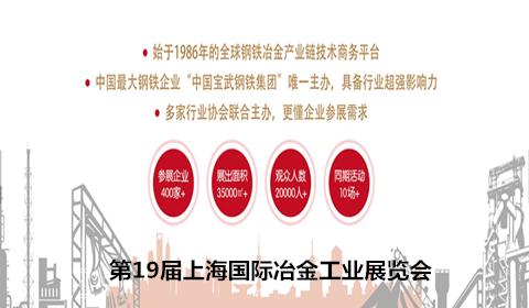 第19届上海国际冶金工业展览会