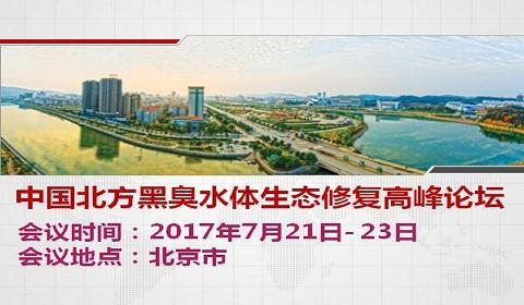 中国北方黑臭水体生态修复高峰论坛