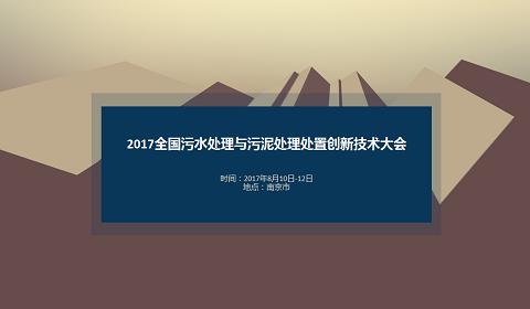 2017全国污水处理与污泥处理处置创新技术大会