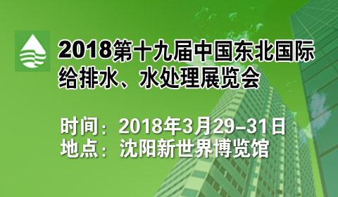2018第十九届东北国际给排水、水处理钱柜游戏设备及泵阀、管道展览会