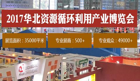 2017华北资源循环利用产业博览会