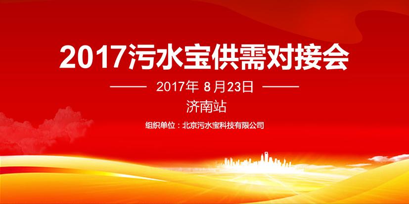 2017污水宝供需对接会(济南站)