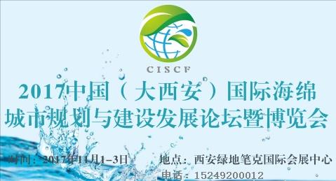 中国(大西安)国际海绵城市建设发展论坛暨博览会