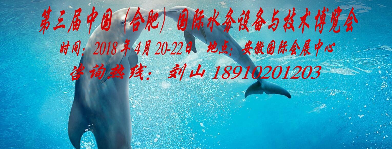 安徽合肥第三届水务设备展览会