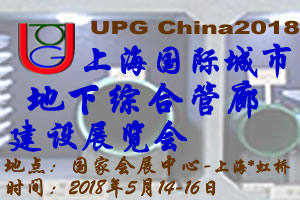 2018上海国际城市地下综合管廊暨海绵城市建设展览会