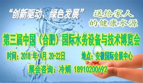 第三届中国(合肥)国际水务设备与技术博览会