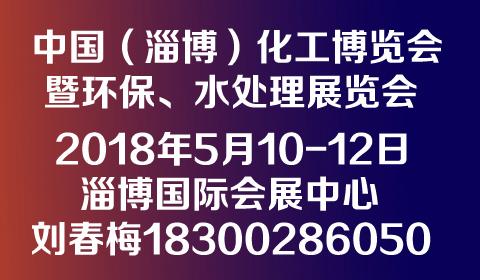 2018第二届中国(淄博)国际环保科技产业博览会暨废气·水科技展览会