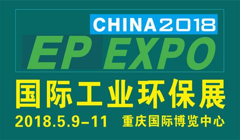 2018国际(重庆)工业环保技术及设备展览会