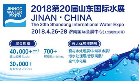 2018第20届山东国际水展