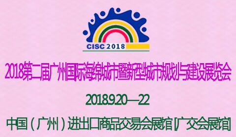 2018第二届广州国际海绵城市暨新型城市规划与建设展览会