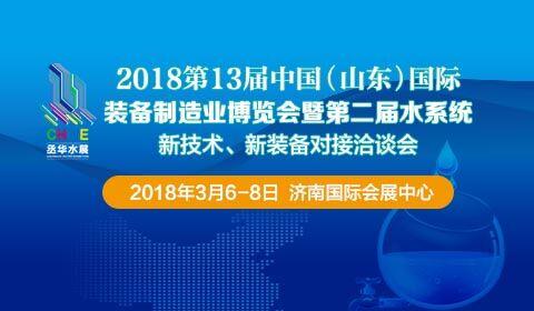 2018第13届中国(山东)国际装备制造业博览会暨第二届水系统新钱柜游戏、新装备对接洽谈会