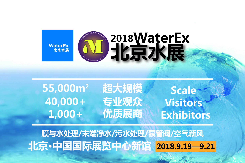 2018年第9届北京水展