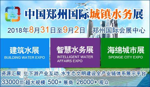 2018中国(郑州)国际城镇水务建设发展博览会
