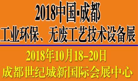 2018中国国际工业环保、无废工艺钱柜游戏设备展览会