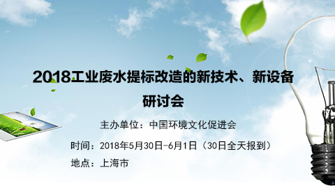 2018工业废水提标改造的新技术、新设备研讨会