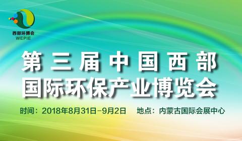 2018第三届中国西部国际环保产业博览会