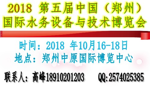 2018第五届中国(郑州)国际水务设备与钱柜游戏博览会