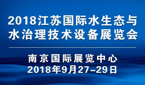 2018江苏国际水生态与水治理钱柜游戏设备展览会