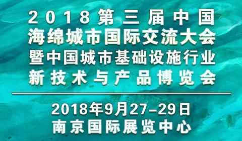 2018第三届中国海绵城市国际交流大会暨中国城市基础设施行业新钱柜游戏与产品博览会