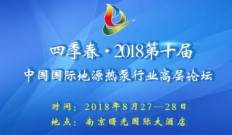 2018第十届中国国际地源热泵行业高层论坛暨第五届地源热泵与地热能技术产品博览会