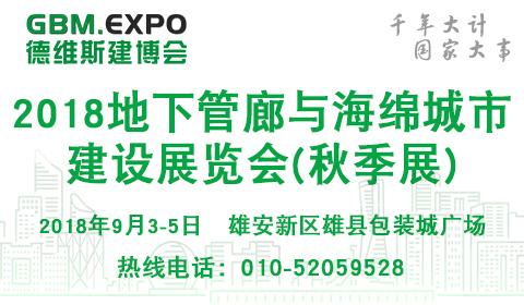 2018雄县地下管廊与海绵城市建设展览会(秋季展)