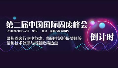 第二届中国国际固废峰会