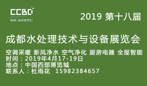 2019第18届成都水处理技术与设备展览会