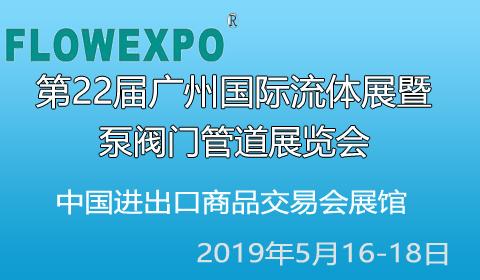 2019第22届广州国际♂流体展暨泵阀门管道展览会
