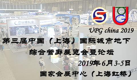 2019第三●届中国(上海)国际城市地下综合管廊展览会暨@论坛
