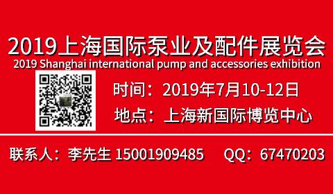2019上海国际泵业及配件展览会