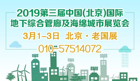 2019第三届中国(北京)国际地下综合管廊及海绵城市展览会