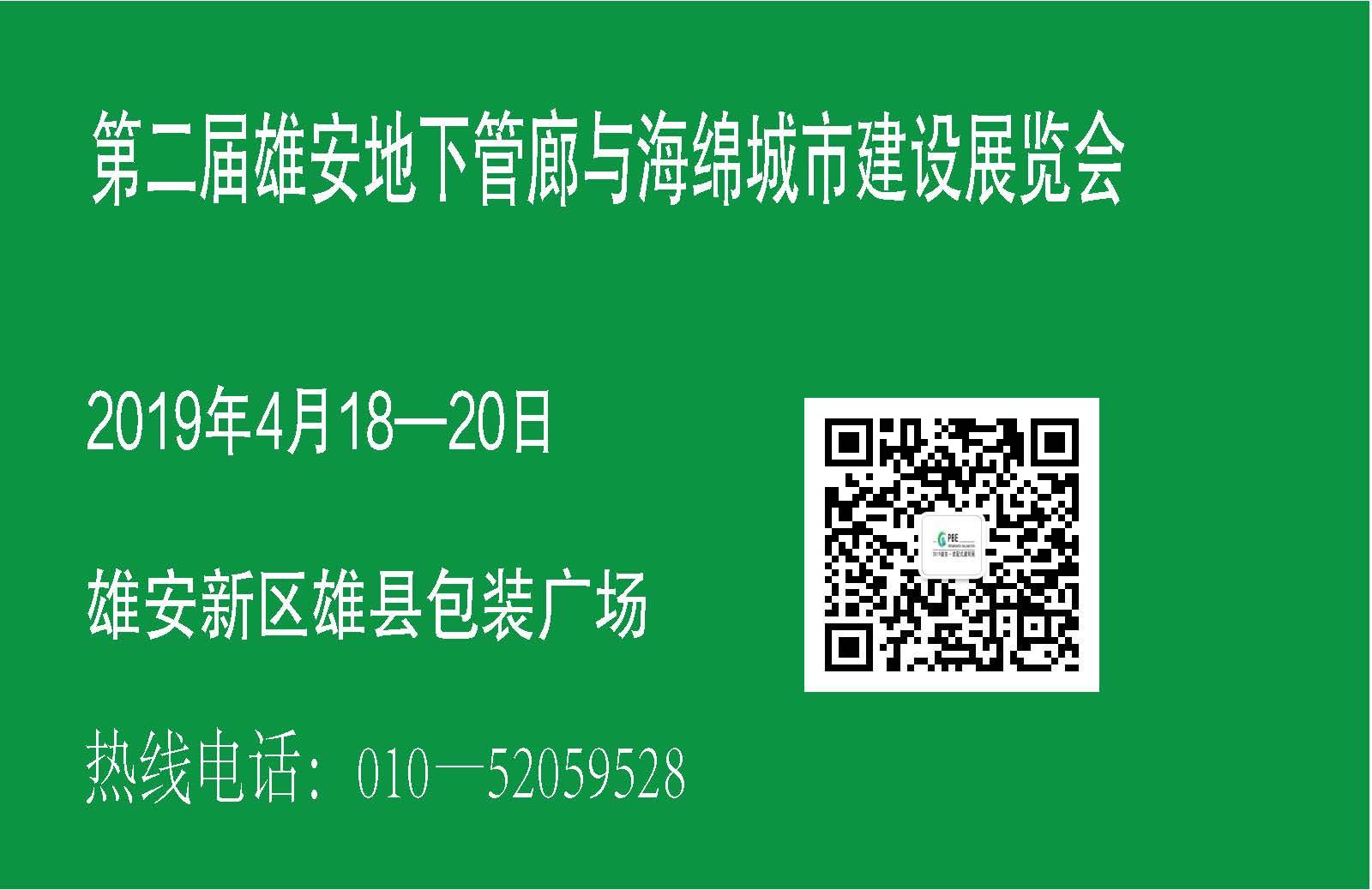 第二届雄安→地下管廊与海绵城市建设展览会