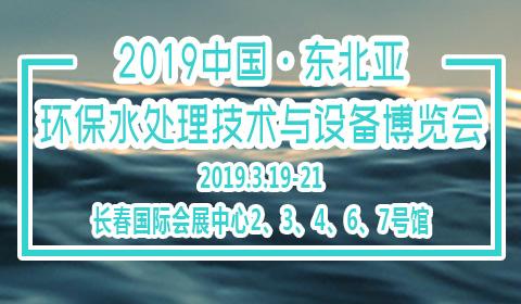 2019中国东北亚环保水处理技术与设备博览会