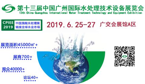 第十三届中国广州国际水处理技术设备展览会