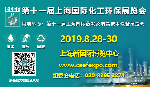 第十一届上海国际化工环保展览会