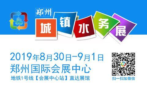 2019年中国(郑州)国际城镇水务与给排水技术设备博览会