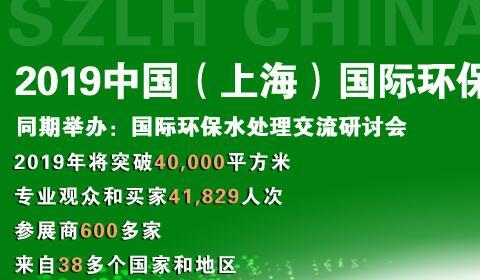 2019中国(上海)国际环保水处理展览会