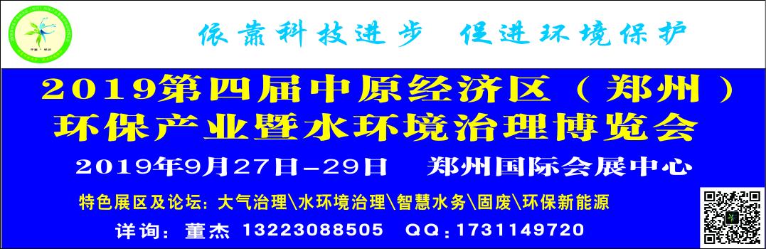 2019第四届中原经�缂们�(郑州)环保产业暨水环境治▲理博览会
