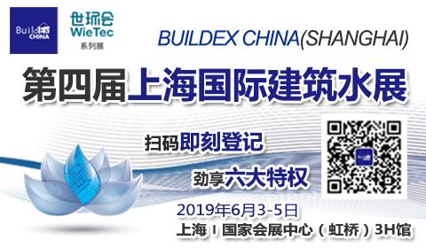 第四届上海国际建筑水展
