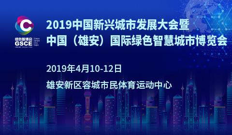 2019中国(雄安)国际绿色智慧城市博览会